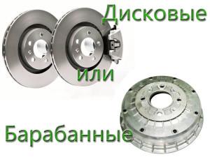 Какие тормозные элементы Toyota лучше? Диски или барабаны?